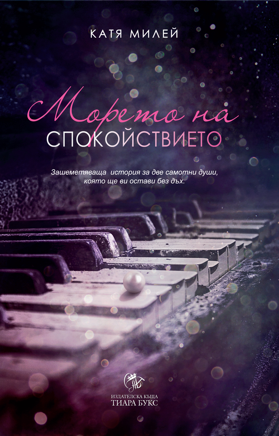 The Sea of Tranquility by Katja Millay - Bulgarian Cover